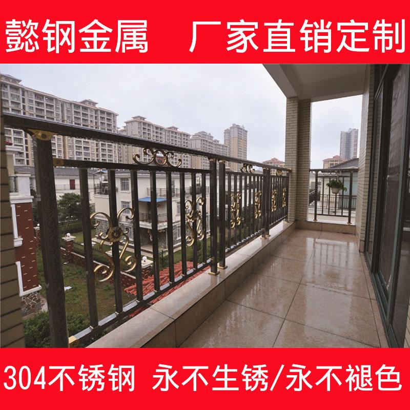 厂家直销304不锈钢护栏阳台 楼梯扶手 室外露台栏杆 别墅庭院围栏