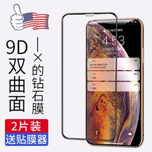 iPhone11钢化膜iPhoneX防窥膜Xs苹果11ProMax全屏XR十一Max抗摔X手机Pro贴膜xmas号iPonex防窥mas全覆盖ghm/s