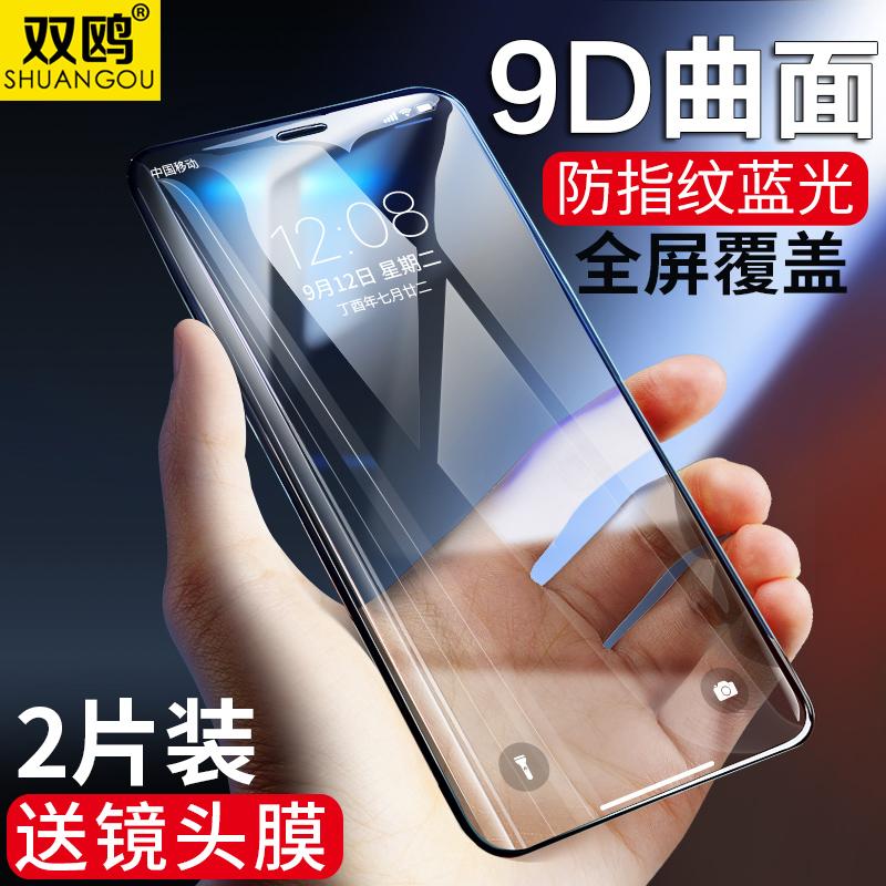 iPhoneX钢化膜Xs苹果X全屏覆盖iPhoneXMax防窥膜iPhone防偷窃Max手机xmas贴膜iponex全包xsm8XR磨砂mas防窥8x