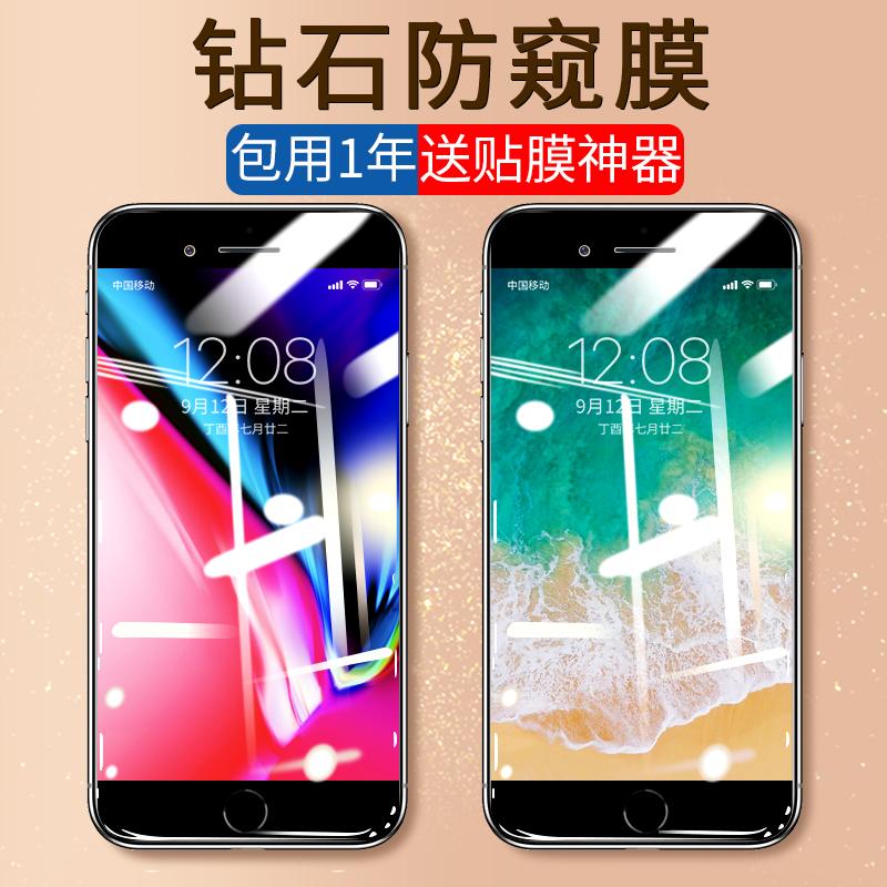 苹果8Plus钢化膜iPhone7防窥膜i7手机7Plus全屏覆盖i8防偷窃ip(非品牌)