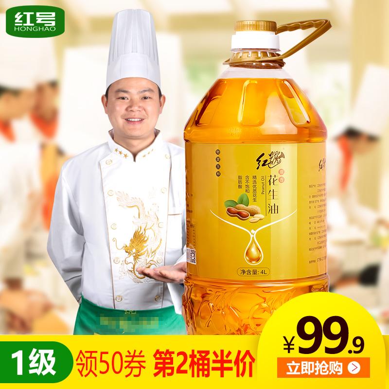 井冈山特产 红号 花生油 一级物理压榨 农家植物油自榨 食用油
