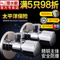 潜水艇角阀全铜加长三角阀热水器冷热水阀门开关水龙头家用大流量