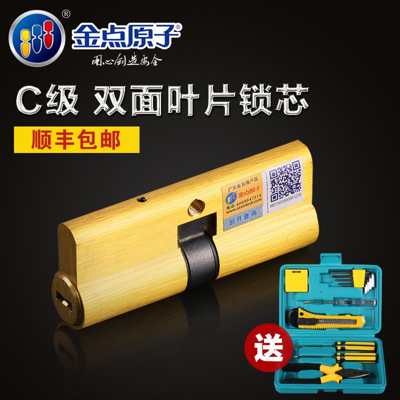 金點原子防盜門鎖芯SYB60超C級鎖芯大門入戶門鎖芯葉片純銅鎖芯