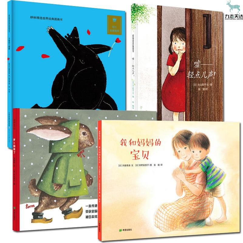 正版现货 全4册 我和妈妈的宝贝+萝卜回来了+嘘轻点儿声+当熊爱上蝴蝶 儿童情商培养绘本爱的启蒙系列4册 幼儿宝宝故事书0-3-6周岁