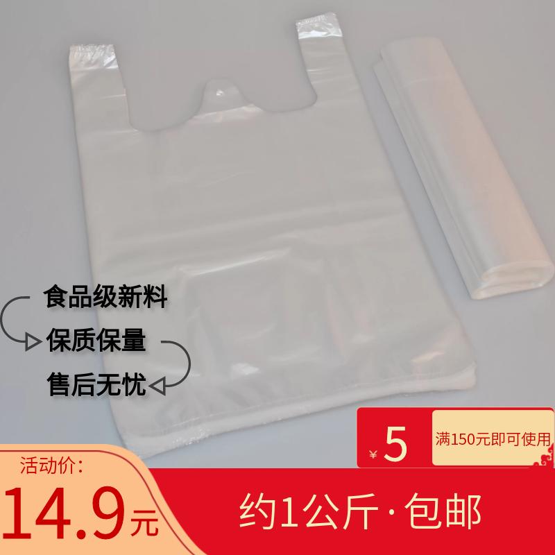 塑料袋食品袋手提袋打折方便袋胶袋透明打包袋白色环保袋子处理