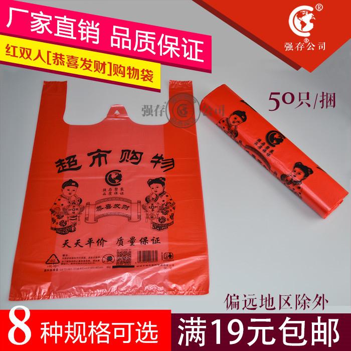 塑料袋背心袋马甲袋大中号超市购物袋方便袋定制定做红双人袋包邮