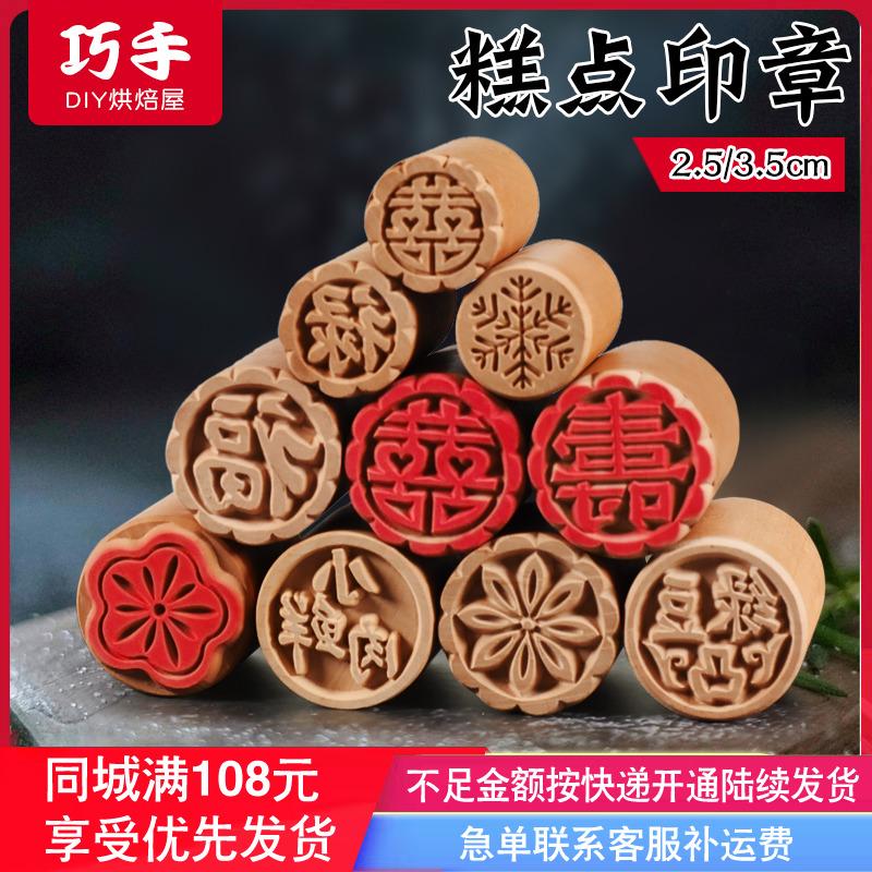 木制月饼印章馒头点心苏式糕点面食喜字福字印花食品花烘焙模具