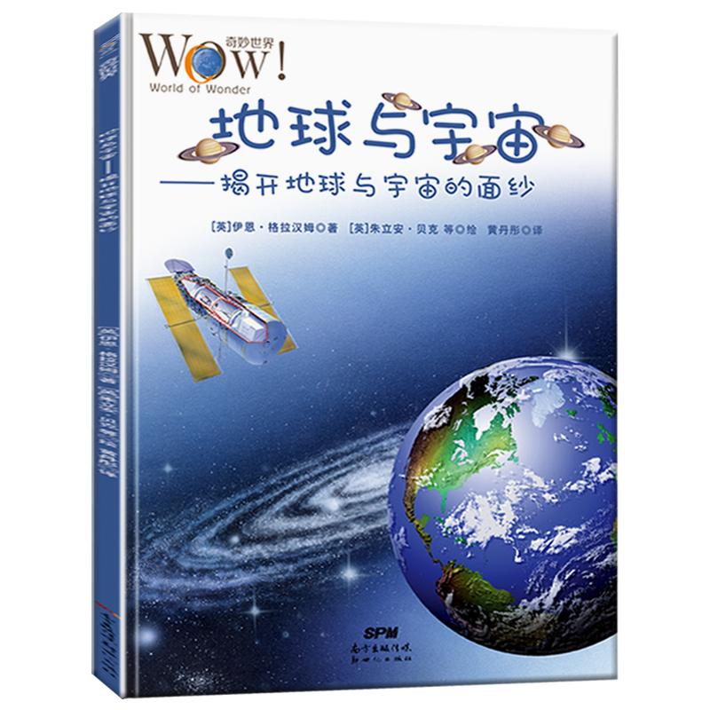 小学生科学知识课外阅读奇妙世界《地球与宇宙-揭开地球与宇宙的面纱》儿童百科全书启蒙认知正版图书儿童文学一二三年级课外书籍