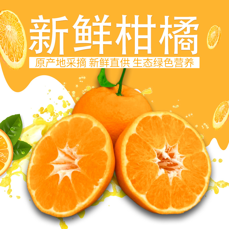 Sichuan 38 degrees Aiyuan jelly orange sweet fried juice fresh hand peeled citrus seasonal fruit 8 Jin