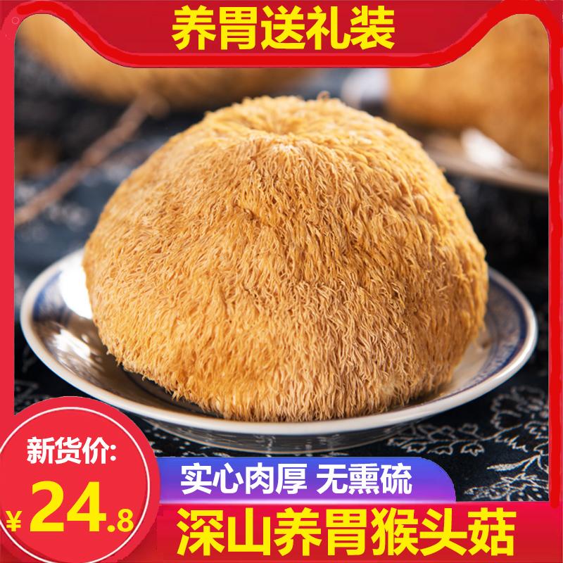 【养胃送礼装】猴头菇干货新250g非东北野生猴菇纯天然新鲜养胃粉