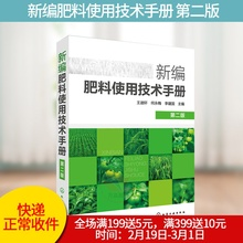 The second edition of the new fertilizer and its application