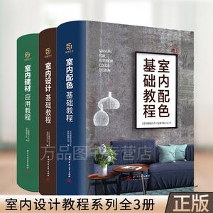 室内设计教程系列全3册 室内设计基础教程 室内配色 室内建材应用 零基础设计入门 室内软装材料清单 家装工装 家居装修设计书籍