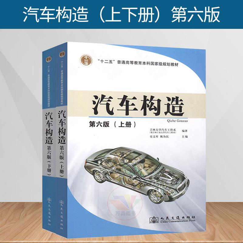 正版 汽车构造(上下册)第六版(史...