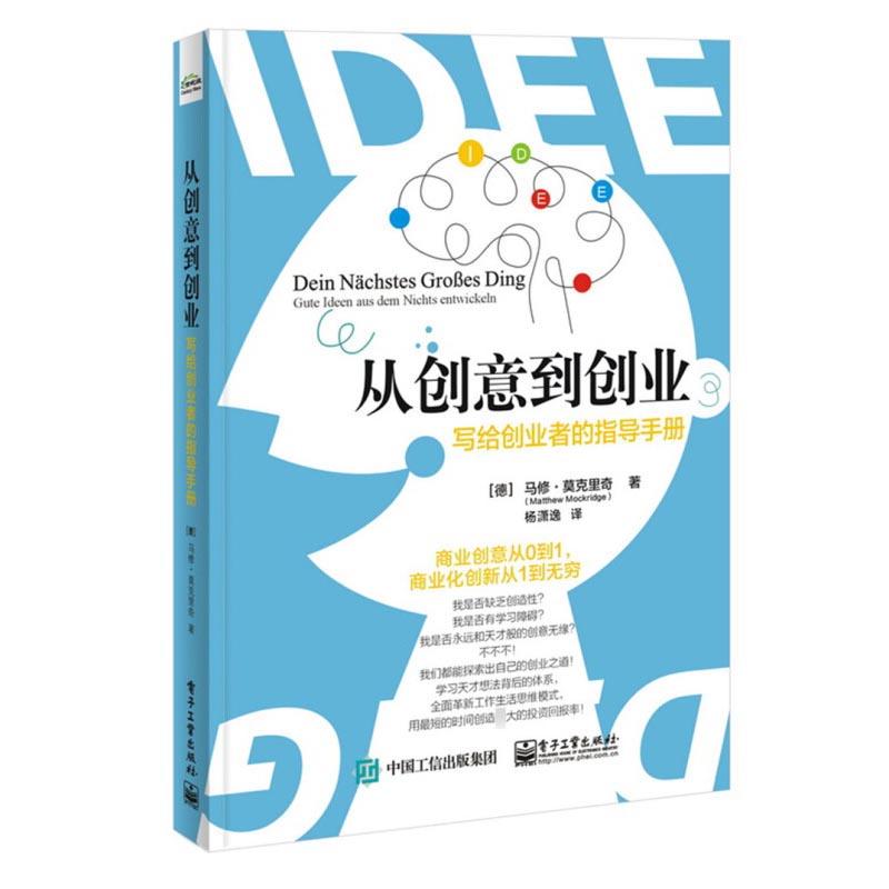 官方正版 从创意到创业:写给创业者的指导手册 经济管理 创业 创业史书籍 电子工业出版社