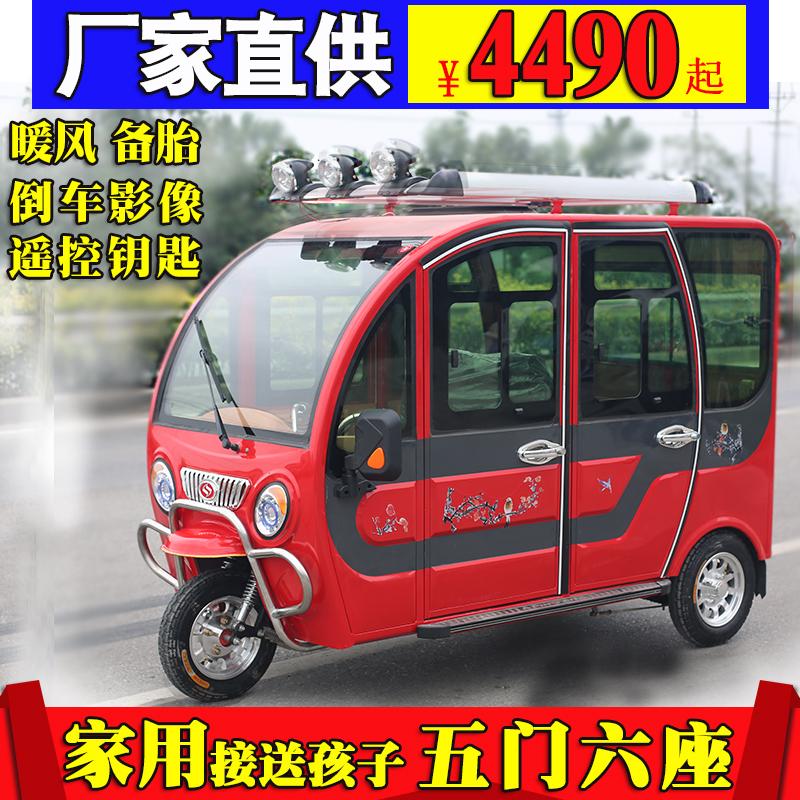 Электрический трехколесный велосипед. закрытые стиль для взрослых домой новый поколение шаг шаттл дети пять ворота шесть сиденье нагрузка пассажир аккумуляторная батарея автомобиль