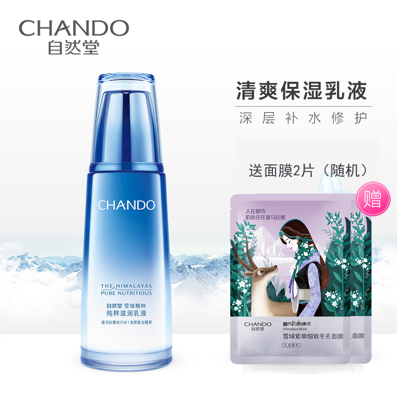 CHCEDO snow cream essence pure moisturizing emulsion moisturizing and moisturizing water supplement official website female summer face