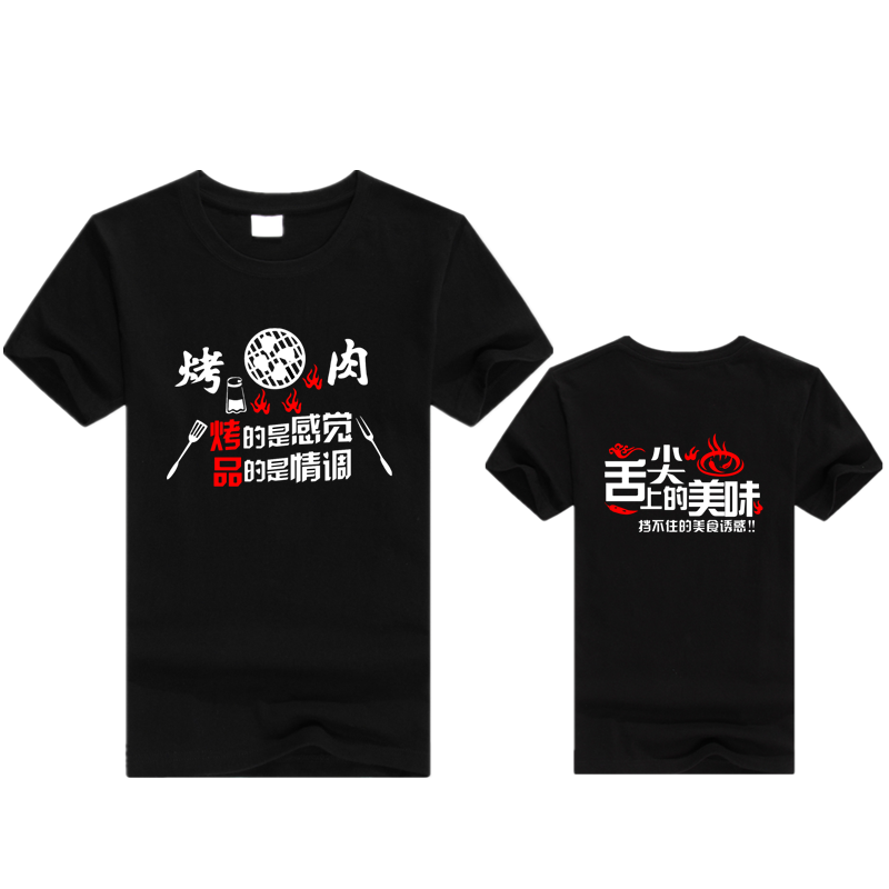 Korean self service barbecue restaurant hot pot seafood barbecue restaurant waiter work clothes logo T-shirt customization