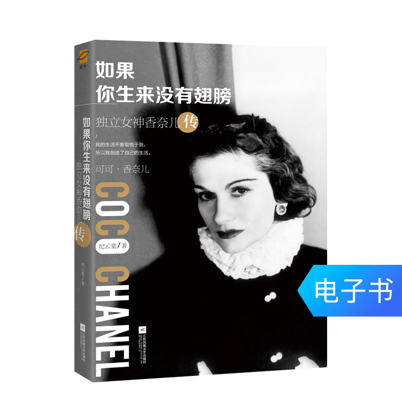 E-book if you were born without wings: The Legend of Chanel, the goddess of independence