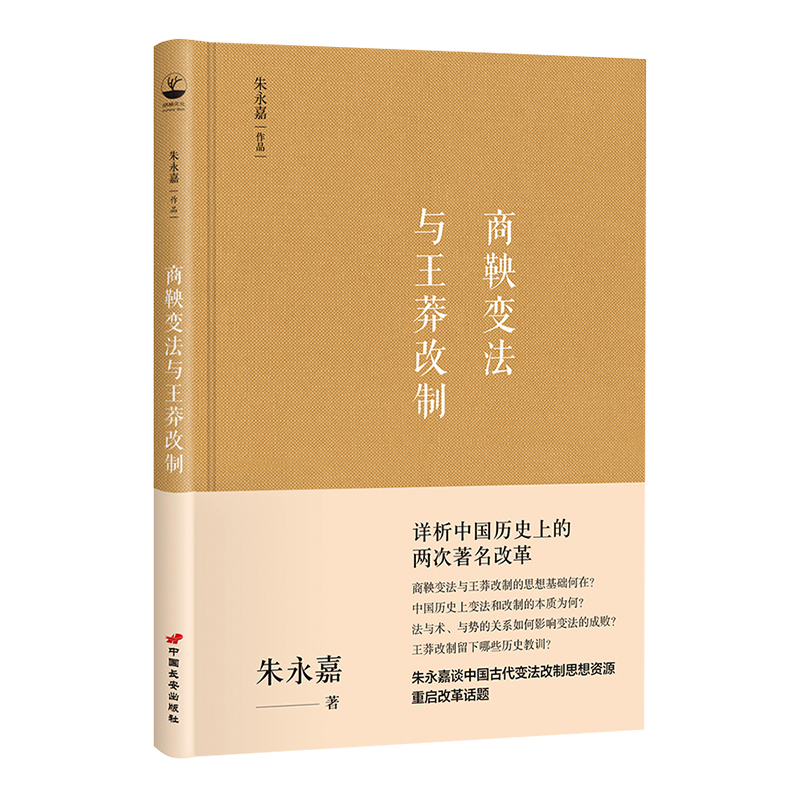 Zhu Yongjias reform of two famous books in the 40th anniversary of reform and opening up in Chinese history