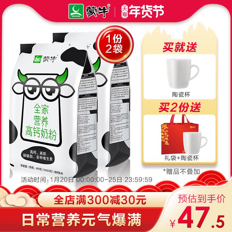 蒙牛全家营养高钙成人牛奶粉400g*2袋儿童学生青少年男女早餐冲饮
