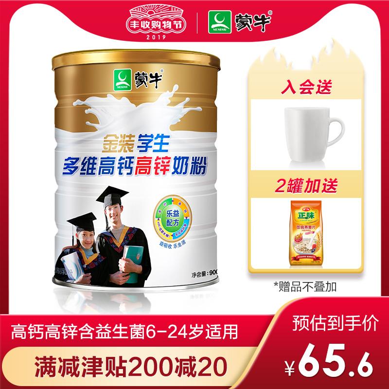 蒙牛金装学生900g高钙高锌6牛奶粉