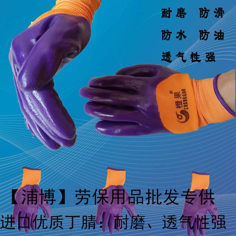 Gloves labor protection wear-resistant adhesive waterproof oil antiskid construction workers site work summer thin latex rubber