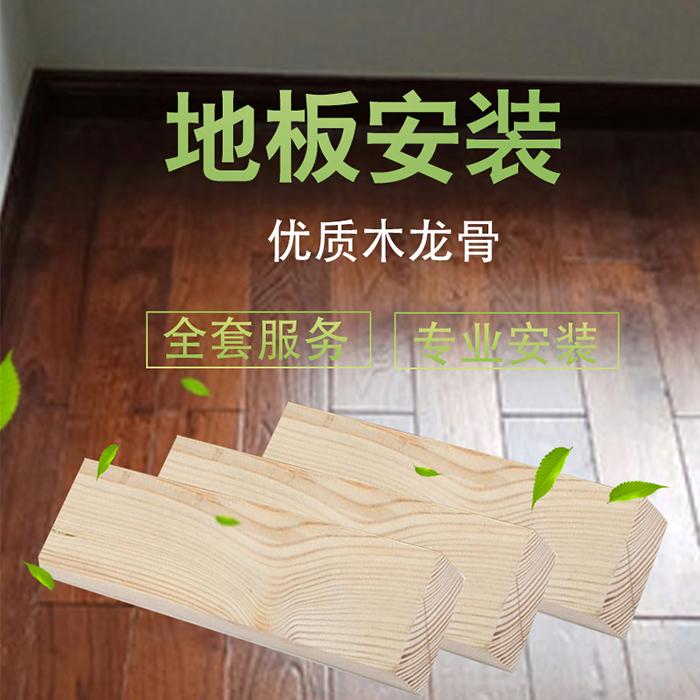 实木地板木龙骨木方木条室内抛光落叶松烘干包邮杭州师傅上门安装
