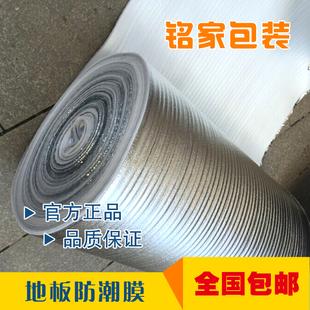 实木地板木地板多层复合地板铝膜防潮膜垫衣柜榻榻米防潮防霉地膜