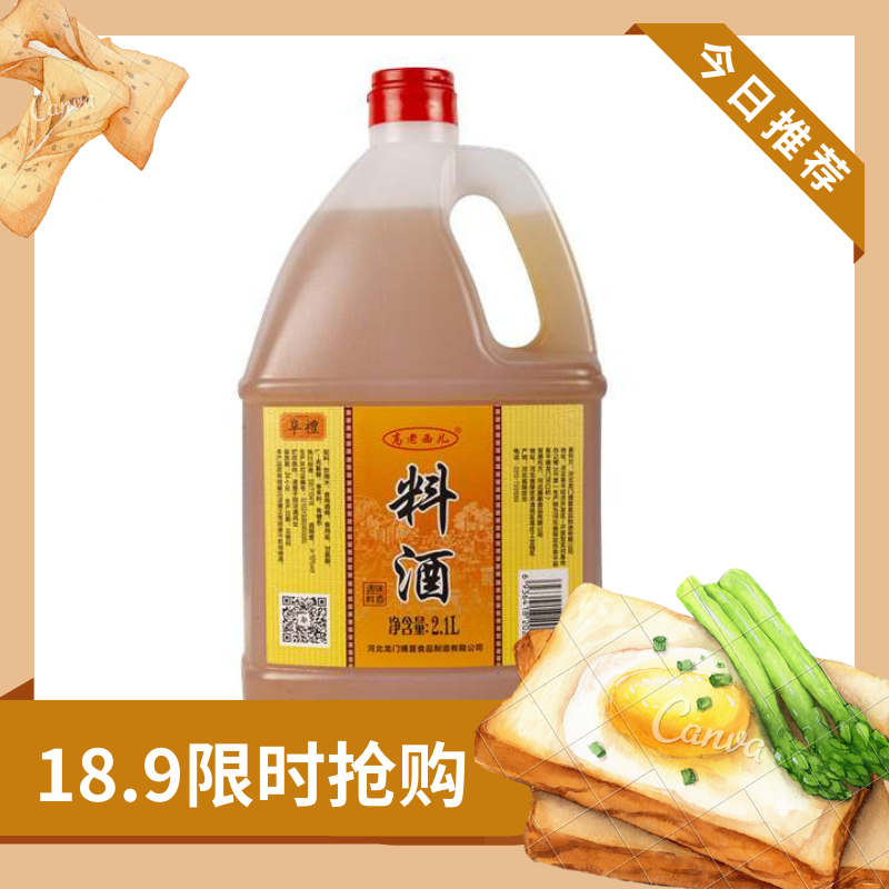 Gaolao Xier cooking wine 2.1l fried vegetables to remove fishy smell and remove mutton, pickled with strong flavor, kitchen seasoning and household freshening