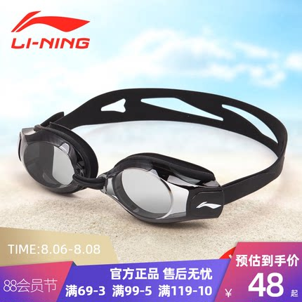 LI-NING 李宁 LSJK508 平光泳镜