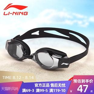 李宁泳镜近视度数男女士儿童高清防水防雾大框游泳镜游泳装备眼镜