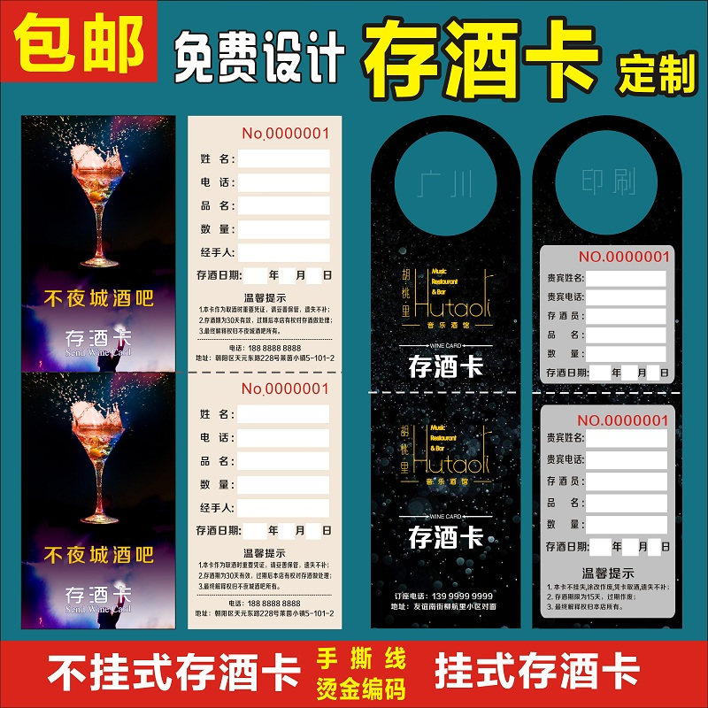 Printing non hanging bar wine storage card making KTV liquor taking card sending wine card free design customized wine list voucher