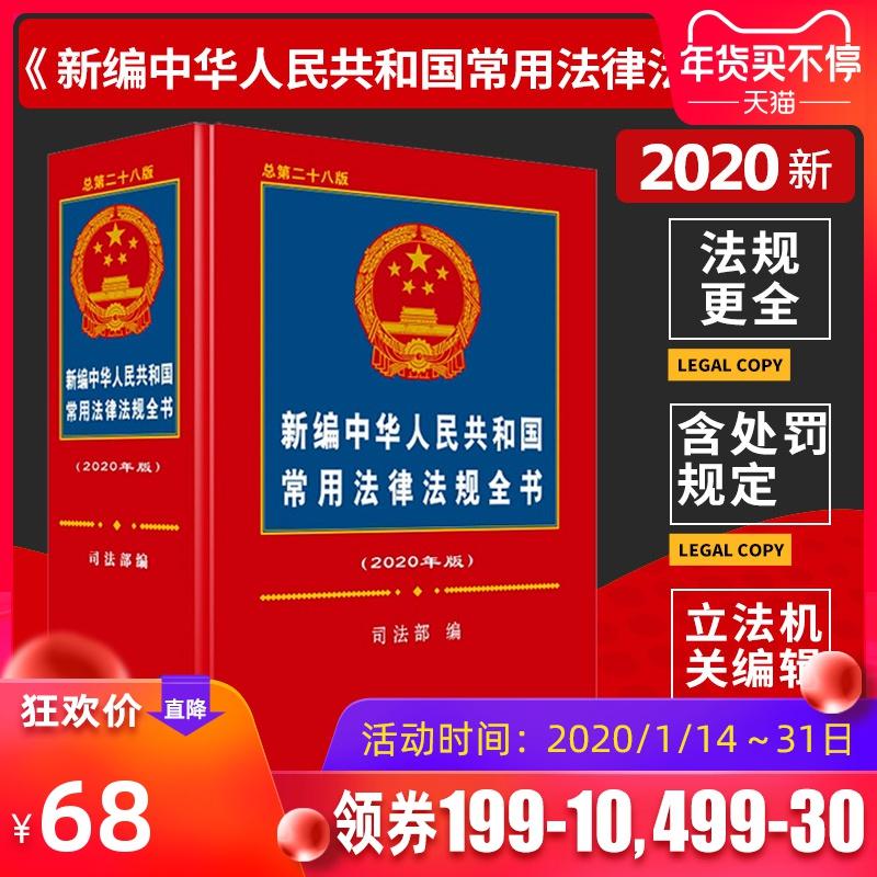 法律书籍全套2020版最新版中华人民共和国常用法律法规全书司法解释法条汇编物权法劳动法合同法公司法婚姻法宪法民法商法刑法书籍