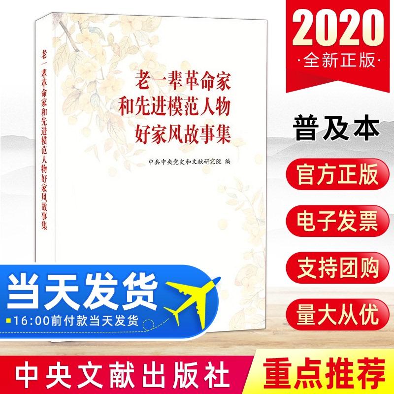 Китайская партийная документация / фотографии Артикул 618198857781