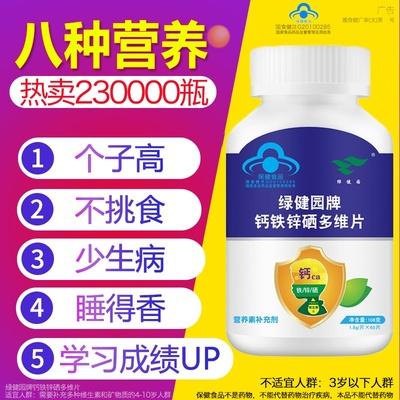 ③瓶135 长高钙铁锌硒增强天猫正品免疫力宝宝成长钙补铁产品乳钙