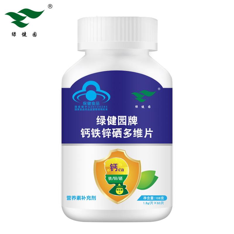 ③瓶135元 儿童钙片小孩维生素钙铁锌锌片增强补铁补锌天猫免疫力