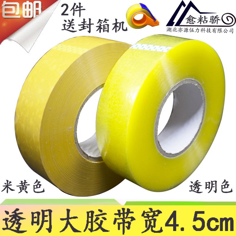 米黄色封口胶带大号批发包邮 透明大卷宽4.5cm封箱带胶布胶纸