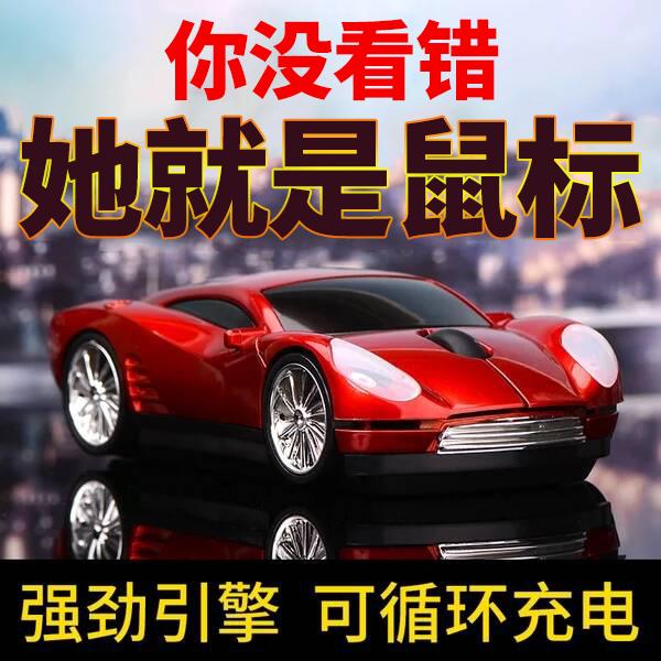 汽车无线静音鼠标 无线鼠标 可充电鼠标法拉利跑车 冰狐Q4跑车个性