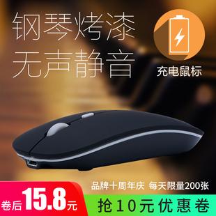 电脑游戏蓝牙鼠标无限女生 冰狐无声静音可充电无线鼠标笔记本台式