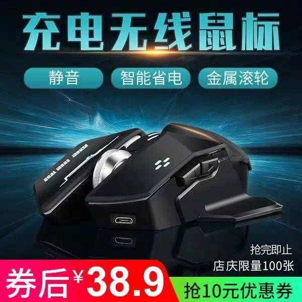 游戏机械鼠标 笔记本电脑办公 冰狐双模蓝牙无线鼠标充电静音电竞