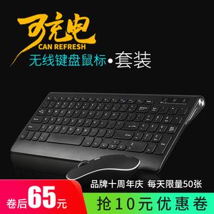 冰狐充电无线键鼠套装 轻薄静音笔记本台式 电脑无线鼠标键盘套装