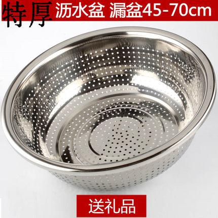 加厚大盆不锈钢漏盆圆形沥水盆淘米篮水果盆沥水盆淘米洗米洗菜盆