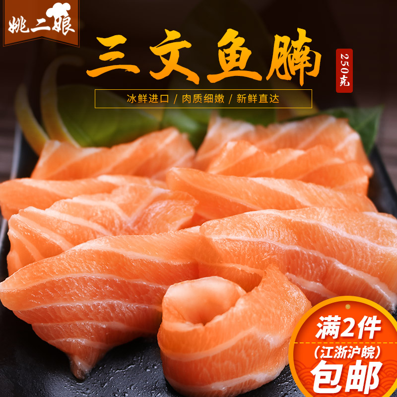 进口三文鱼腩 冰鲜进口三文鱼 鱼腩 250g生鲜海鲜食材