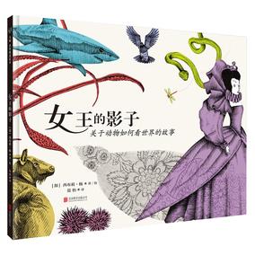 正版包邮女王的影子(精装)岁图画书