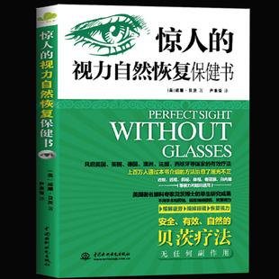 现货正版《惊人的视力自然恢复保健书》近视眼预防治眼科疾病基本常识保护视力矫正书 青少年近视预防书籍 眼药水使用眼误区图书