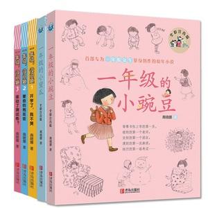 商晓娜一年级入学必备书(套装全5册) 一年级的小豌豆小蜜瓜一年级没问题系列商晓娜一年级入学必备书儿童文学校园成长小说
