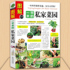 Genuine Illustrated one square meter private vegetable garden Vegetable planting technology Indoor and outdoor tomato cucumber eggplant green vegetable pepper strawberry balcony terrace balcony courtyard top floor vegetable cultivation practical manual book W
