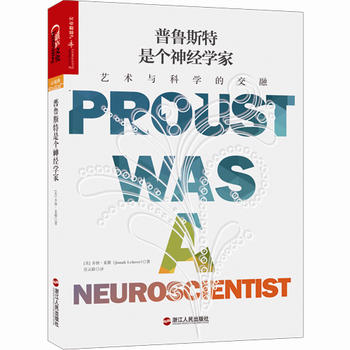 Proust is a neuroscientist: the blending of art and Science