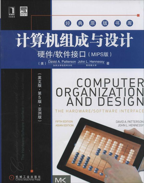 计算机组成与设计:硬件/软件接口(MIPS版)(英文版,第5版,亚洲版):硬件/软计算机组成与设计 硬件/软件接口(英文版.第5版)(亚洲版)