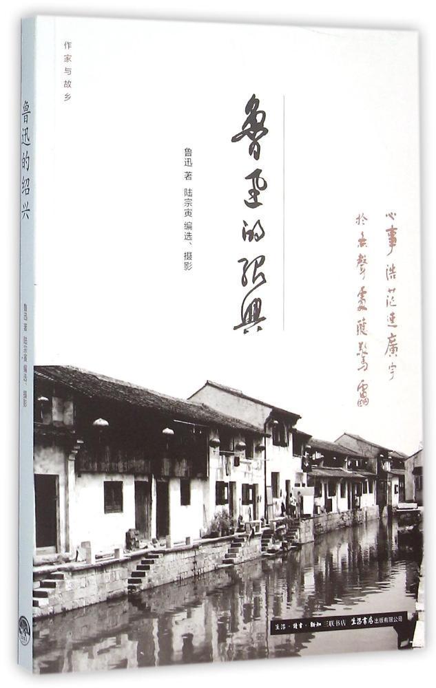 鲁迅的绍兴 鲁迅 现代/当代文学文学 生活书店鲁迅的绍兴/作家与故乡